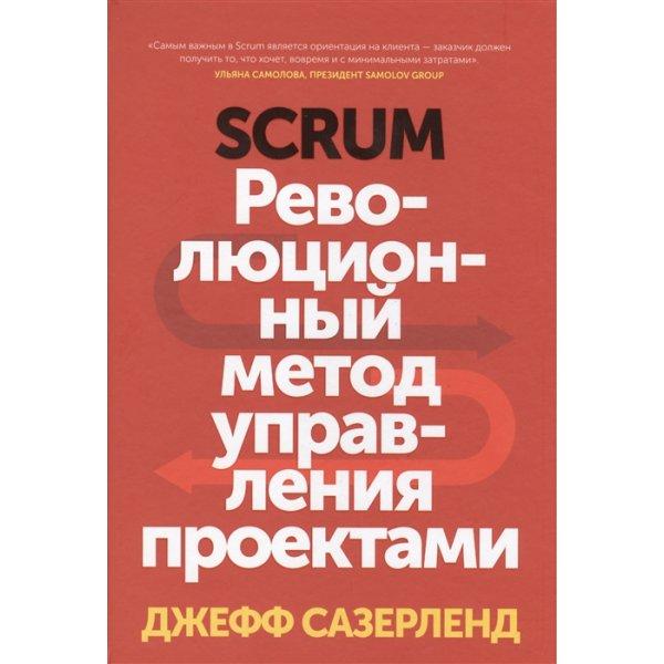 Сазерленд Джефф Scrum. Революционный метод управления проектами (тв.)