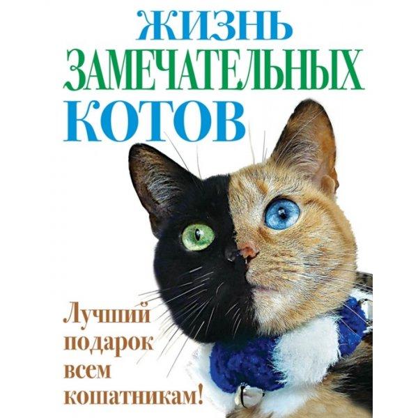 978-5-9955-0780-2 Жизнь замечательных котов. Лучший подарок всем кошатникам!