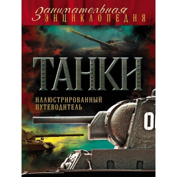 Алексеев Д., Симаков В. Танки. Иллюстрированный путеводитель