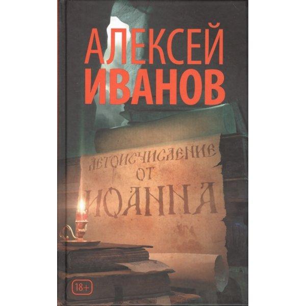Иванов А.В. Летоисчисление от Иоанна