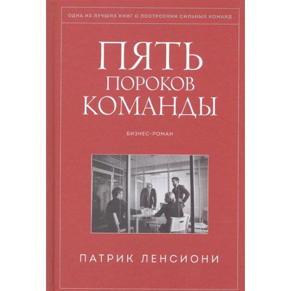 Ленсиони П. Пять пороков команды. Бизнес-роман (тв.)