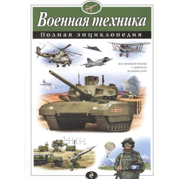 978-5-699-73799-4 Захаров А., Исаев В. Военная техника. Полная энциклопедия
