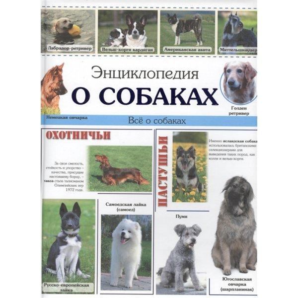 978-5-378-27030-9 Альникин А. (ред.) Энциклопедия о собаках