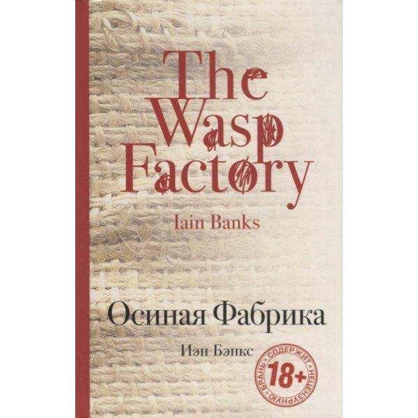978-5-04-089297-6 Бэнкс Иэн Осиная Фабрика (Культовая классика)