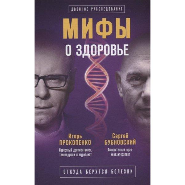 Бубновский С.М., Прокопенко И.С. Мифы о здоровье. Откуда берутся болезни