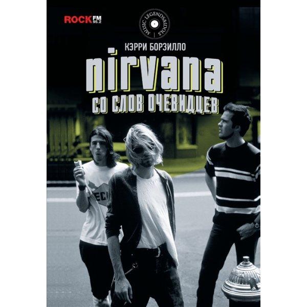 978-5-17-101771-2 Борзилло Кэрри Nirvana: со слов очевидцев