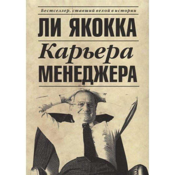 Якокка Л., Новак У. Карьера менеджера. Бестселлер, ставший вехой в истории (мягк.)