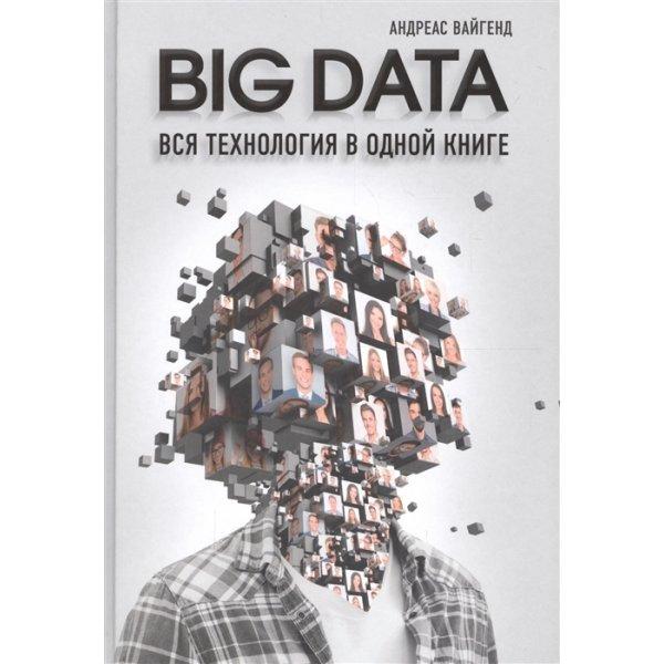 Вайгенд А. BIG DATA. Вся технология в одной книге