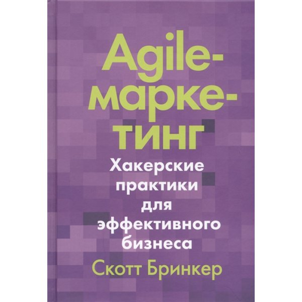 Бринкер Скотт Agile-маркетинг. Хакерские практики для эффективного бизнеса