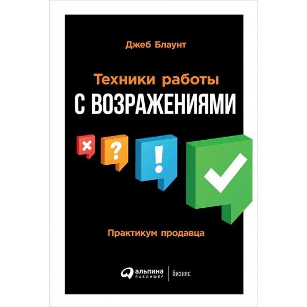 Блаунт Дж. Техники работы с возражениями: Практикум продавца (тв.)