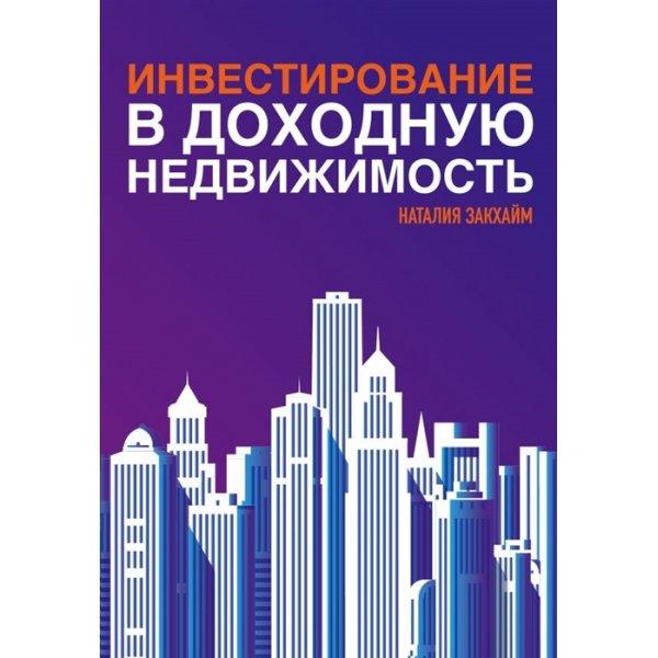 Закхайм Наталия Инвестирование в доходную недвижимость (мягк.)
