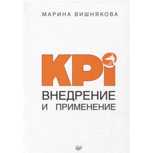 Вишнякова М. KPI. Внедрение и применение