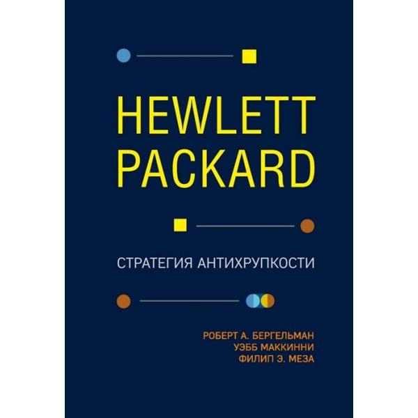 Бергельман Р., МакКинни У., Меза Ф. Hewlett Packard. Стратегия антихрупкости