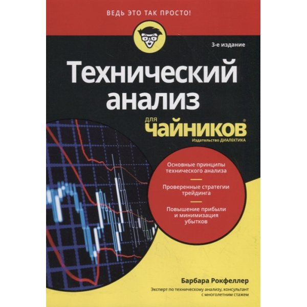 Рокфеллер Барбара Технический анализ для чайников (мягк.)