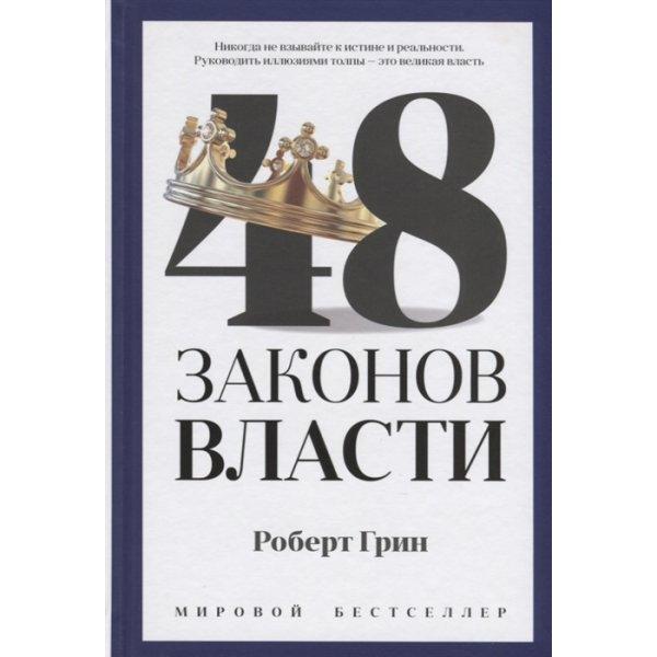 Грин Роберт 48 законов власти (PRO власть) (тв.)