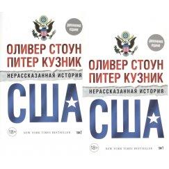 Стоун О., Кузник П. Нерассказанная история США. В 2-х томах (комплект из 2-х книг) (мягк.)
