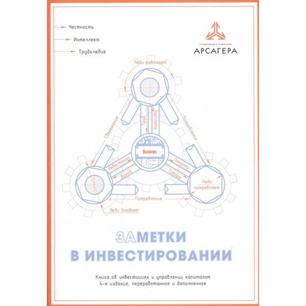 Заметки в инвестировании. Книга об инвестициях и управлении капиталом (мягк.)