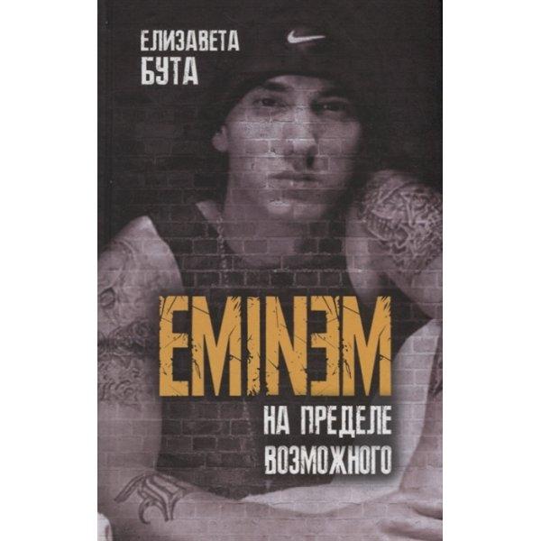 Бута Е.М. Eminem. На пределе возможного