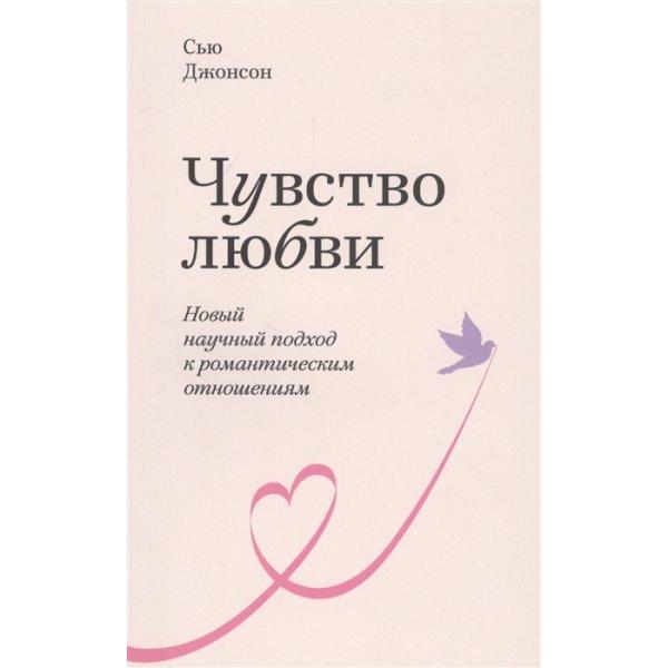 Джонсон С. Чувство любви. Новый научный подход к романтическим отношениям (мягк.)
