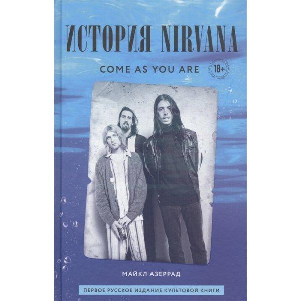 978-5-04-110318-7 Азеррад М. Come as you are: история Nirvana (тв.)