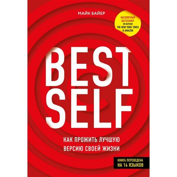 Байер М. BestSelf: Как прожить лучшую версию своей жизни (тв.)