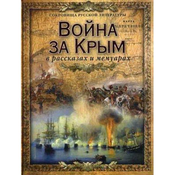 978-5-373--07372-1 Война за Крым в рассказах и мемуарах