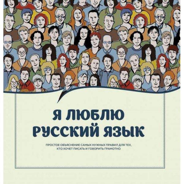 978-5-17-108515-5 Ефремова Н., Судакова О., Черных А. (сост.) Я люблю русский язык!