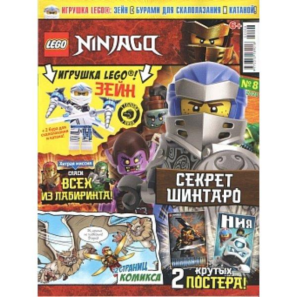 Журнал Lego Ninjago № 08 (2020)