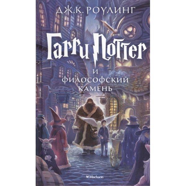 Роулинг Дж. К. 1 кн. Гарри Поттер и Философский камень