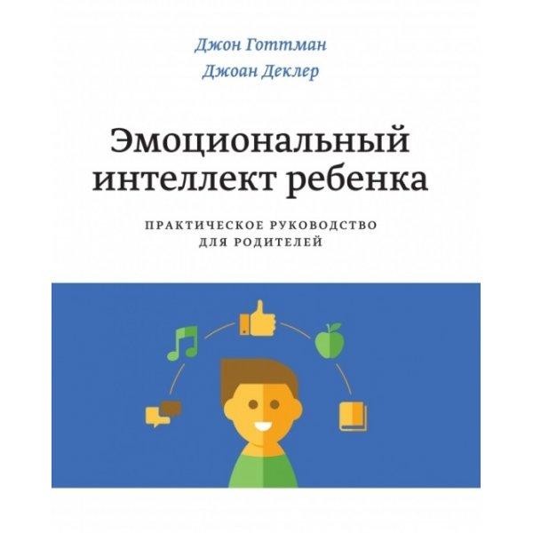 Готтман Дж, Деклер Дж. Эмоциональный интеллект ребенка. Практическое руководство для родителей (мягк.)