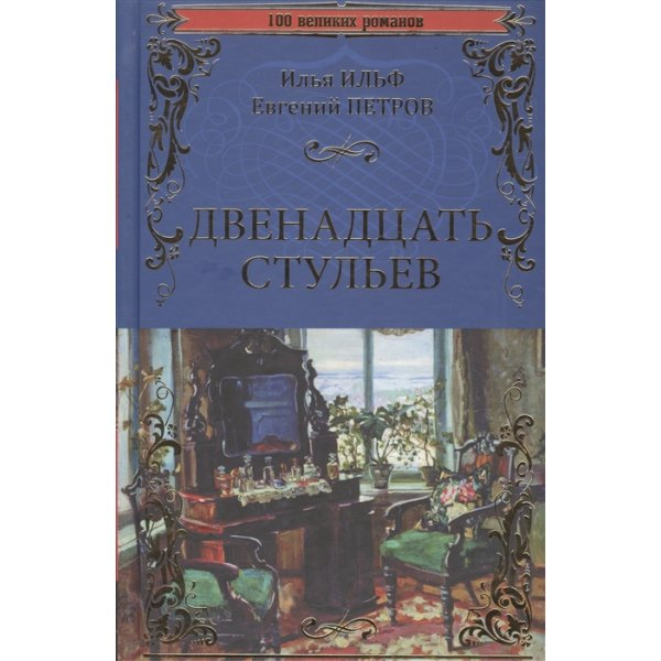 978-5-4444-4768-0 Ильф И., Петров Е. Двенадцать стульев (100 великих романов) (тв.)