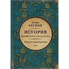 Акунин Б. Первая сверхдержава (ИРГ) (тв.)