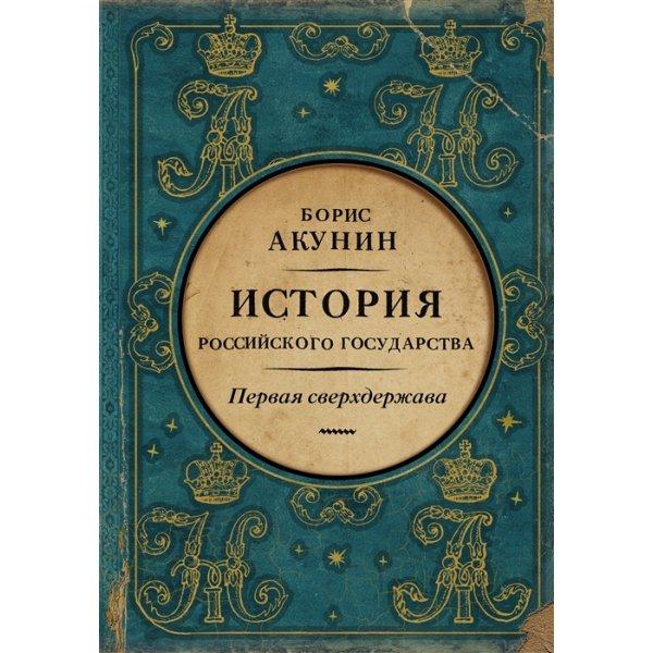978-5-17-082577-6 Акунин Б. Первая сверхдержава (История Российского государства) ИРГ