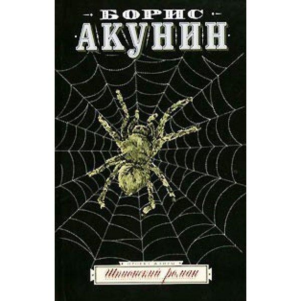 Акунин Б. Шпионский роман (2010) (тв.)
