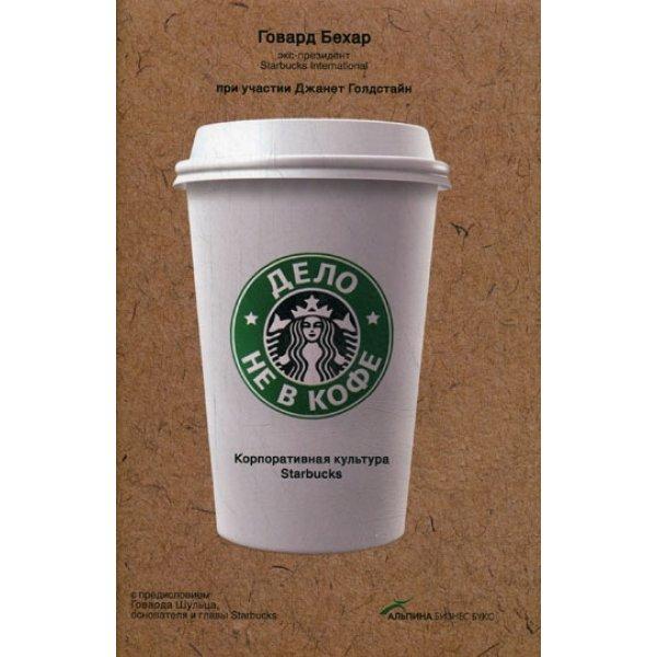 Бехар Г. Дело не в кофе Корпоративная культура Starbucks