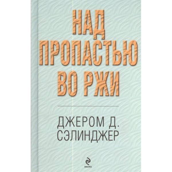 978-5-699-64814-6 Сэлинджер Дж. Д. Над пропастью во ржи (тв.)