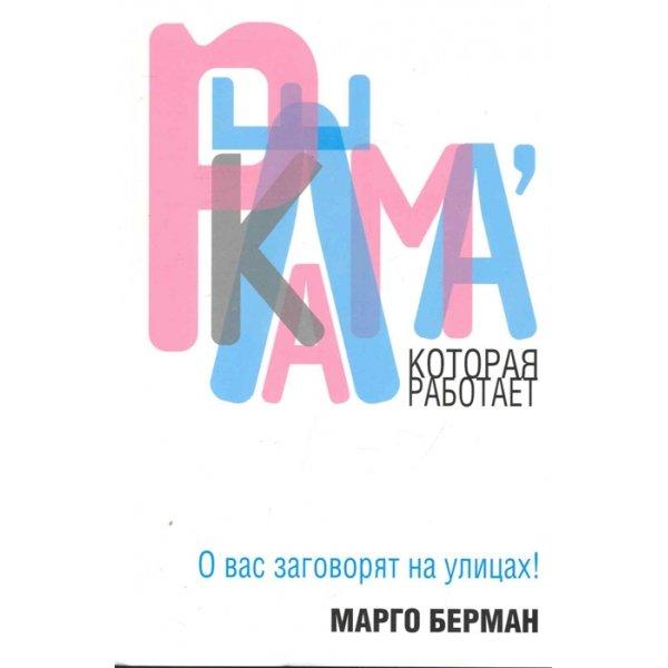 978-985-15-1040-1 Берман Марго Реклама которая работает