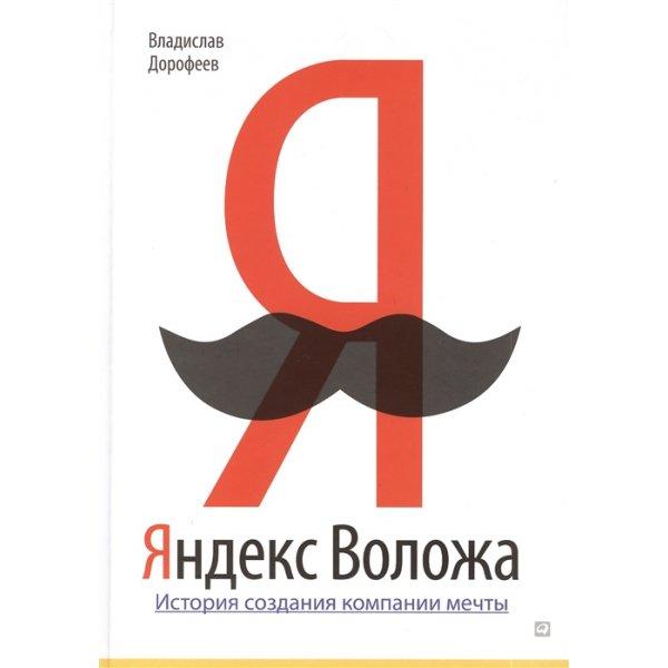 Дорофеев В. Яндекс Воложа: История создания компании мечты