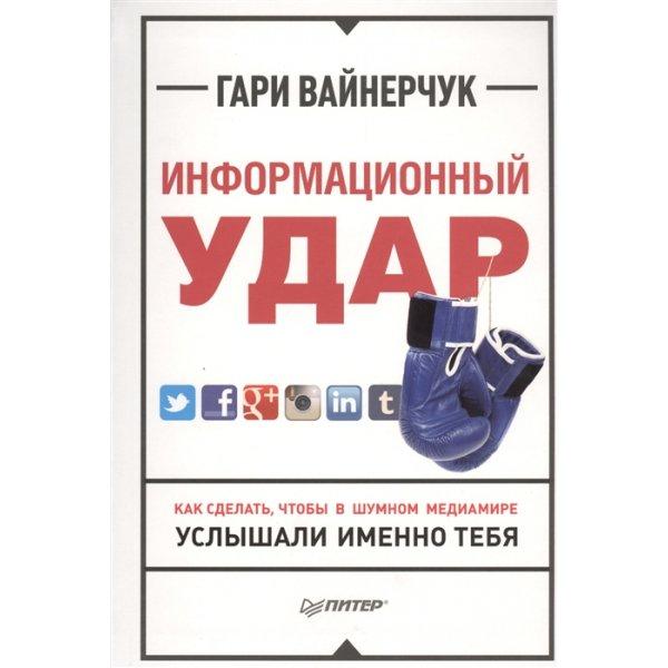 978-5-496-01221-8 Вайнерчук Гари Информационный удар (мягк.)
