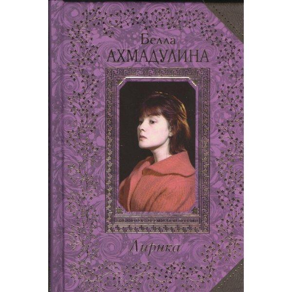 978-5-699-74644-6 Ахмадулина Б. А. Лирика (ВБП)