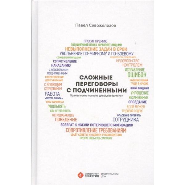 Сивожелезов П. Сложные переговоры с подчиненными. Практическое пособие для руководителей