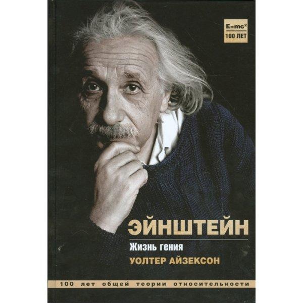 Айзексон Уолтер Эйнштейн. Жизнь гения