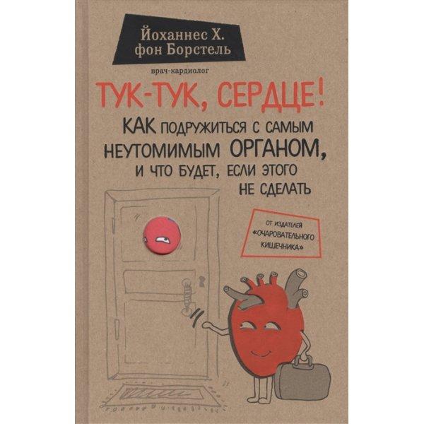 978-5-699-88786-6 Борстель Й. Тук-тук, сердце! Как подружиться с самым неутомимым органом и что будет, если этого не сделать (Бомбора) (тв.)