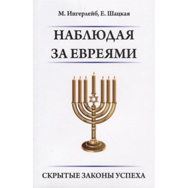 Ингерлейб М. Наблюдая за евреями. Скрытые законы успеха