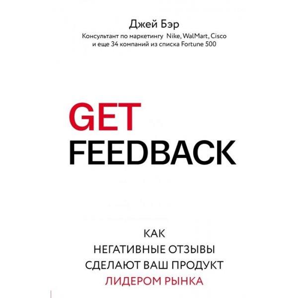 Бэр Джей Get Feedback. Как негативные отзывы сделают ваш продукт лидером рынка