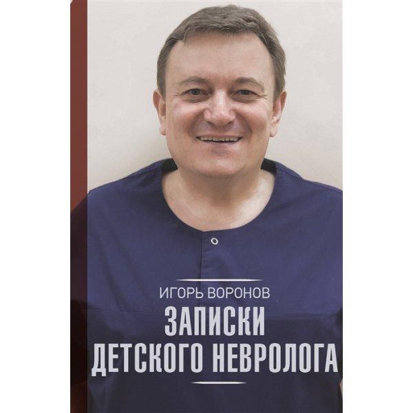 Воронов И. Записки детского невролога
