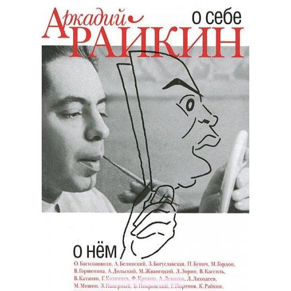 Аркадий Райкин. О себе. О нём (предусловие М. Жванецкого)