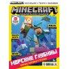 Набор лего - Журнал «Майнкрафт» № 3 2020