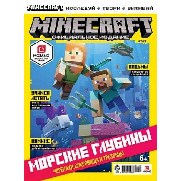 Журнал «Майнкрафт» № 3 2020