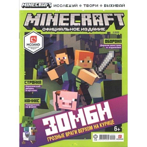 Набор Лего Журнал «Майнкрафт» № 2 2020